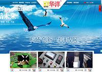 河北华洋焊接设备有限公司