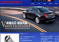 上海富苓汽车配件有限公司
