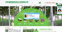 北京鑫明园林绿化工程有限公司