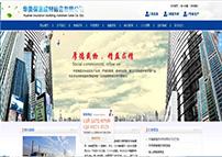 华美保温建材销售有限公司